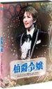 【送料無料】『伯爵令嬢』 —ジュ・テーム、きみを愛さずにはいられない—/宝塚歌劇団雪組[DVD]【返品種別A】