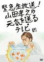 【送料無料】緊急生放送!山田孝之の元気を送るテレビ DVD/山田孝之[DVD]【返品種別A】