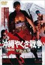 沖縄やくざ戦争/松方弘樹[DVD]【返品種別A】