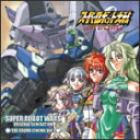 スーパーロボット大戦 ORIGINAL GENERATION THE SOUND CINEMA Vol.1/ドラマ[CD]