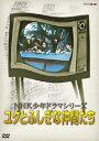 NHK少年ドラマシリーズ ユタとふしぎな仲間たち(新価格)/熊谷俊哉[DVD]【返品種別A】