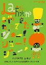【送料無料】La族がまたやって来た、ジュー!ジュー!ジュー!/ハナレグミ・レキシ[DVD]【返品種別A】