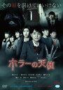 【送料無料】ホラーの天使/葵わかな[DVD]【返品種別A】 - Joshin web CD/DVD楽天市場店
