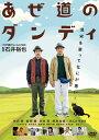 【送料無料】あぜ道のダンディ/光石研[DVD]【返品種別A】...