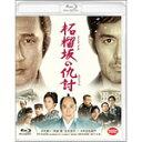 【送料無料】柘榴坂の仇討/中井貴一[Blu-ray]【返品種別A】