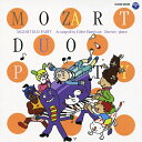 モーツァルト連弾パーティー/デュエットゥ[CD]【返品種別A】