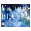 【送料無料】[枚数限定][限定盤]Various BLUE(初回生産限定盤/Blu-ray Disc付)/雨宮天[CD+Blu-ray]【返品種別A】