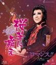【送料無料】『桜華に舞え』—SAMURAI The FINAL—『ロマンス!!(Romance)』/宝塚歌劇団星組[Blu-ray]【返品種別A】