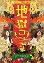 【送料無料】日本エレキテル連合単独公演「地獄コンデンサ」/日本エレキテル連合[DVD]【返品種別A】