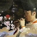 【送料無料】日本の歌/東儀秀樹[SHM-CD]【返品種別A】