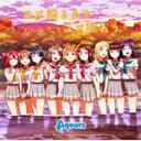 TVアニメ『ラブライブ!サンシャイン!!』ED主題歌「ユメ語るよりユメ歌おう」/Aqours[CD]【返品種別A】