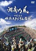 【送料無料】十周年記念 横浜スタジアム伝説/湘南乃風[DVD]【返品種別A】