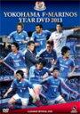 【送料無料】JリーグオフィシャルDVD 横浜F・マリノスイヤーDVD2013/横浜Fマリノス[DVD