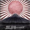 日本男児/SOUL JAPAN[CD]【返品種別A】