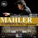 Symphony - マーラー:交響曲 第2番「復活」/金聖響,神奈川フィルハーモニー管弦楽団[CD]【返品種別A】