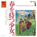 Artist Name: Ta Line - 107 SONG BOOK VOL.5 春を待つ少女。オリジナル・ソング編/ザ・ナターシャー・セブン[CD]【返品種別A】