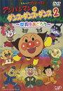 【送料無料】アンパンマンのダンス・ダンス・ダンス2~世界をおどろう~/子供向け[DVD]【返品種別A】【smtb-k】【w2】