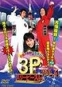 【送料無料】小島×狩野×エスパー 3P VOL.4/TVバラエティ[DVD]【返品種別A】