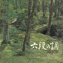 [期間限定][限定盤]六段の調/朝比奈隆[CD]【返品種別A】
