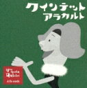 NHKクインテット〜アラカルト〜/TVサントラ[CD]【返品種別A】