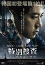 【送料無料】特別捜査 ある死刑囚の慟哭/キム・ミョンミン[DVD]【返品種別A】