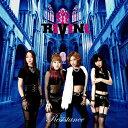 重金属硬摇滚 - Resistance/RiViNi[CD]【返品種別A】