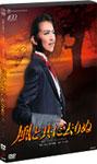 【送料無料】風と共に去りぬ('14年星組)/宝塚歌劇団星組[DVD]【返品種別A】