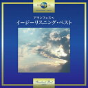 Rakuten - アランフェス〜イージーリスニング・ベスト/オムニバス[CD]【返品種別A】
