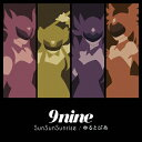 Idol Name: Na Line - [期間限定][限定盤]SunSunSunrise/ゆるとぴあ(期間生産限定盤)/9nine[CD+DVD]【返品種別A】