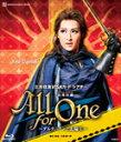 【送料無料】『All for One』?ダルタニアンと太陽王?/宝塚歌劇団月組[Blu-ray]【返