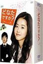 どなたですか?〜天国からのメッセージ〜 DVD-BOX I/ユン・ゲサン[DVD]【返品種別A】
