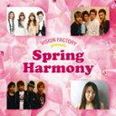 艺人名: A行 - Spring Harmony VISION FACTORY presents/オムニバス[CD]【返品種別A】
