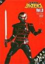 【送料無料】巨獣特捜ジャスピオン Vol.3/特撮ヒーロー[DVD]【返品種別A】