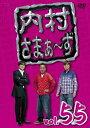 【送料無料】内村さまぁ〜ず vol.55/内村光良,さまぁ〜ず[DVD]【返品種別A】