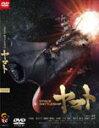 【送料無料】SPACE BATTLESHIP ヤマト スタンダード・エディション/木村拓哉[DVD]【返品種別A】