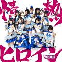偶像名: Ya行 - 情熱ヒロイン(Aパターン)/YGA[CD]【返品種別A】