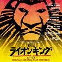 ディズニー ライオンキング ミュージカル <劇団四季>/劇団四季[CD]【返品種別A】