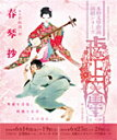 【送料無料】極上文學 春琴抄/演劇[DVD]【返品種別A】