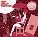 ワールドアパート/ASIAN KUNG-FU GENERATION[CD]【返品種別A】