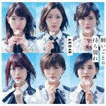 [限定盤]願いごとの持ち腐れ(初回限定盤/Type C)/AKB48[CD+DVD]【返品種別A】