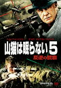 山猫は眠らない5 反逆の銃痕/トム・ベレンジャー[DVD]【返品種別A】