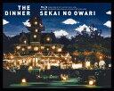 【送料無料】[枚数限定][先着特典:ランチョンマット]The Dinner【Blu-ray】/SEKAI NO OWARI[Blu-ray]【返品種別A】