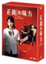 正義の味方 DVD-BOX/志田未来[DVD]