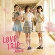 [上新オリジナル特典:生写真]LOVE TRIP/しあわせを分けなさい(通常盤/Type-B)/AKB48[CD+DVD]【返品種別A】