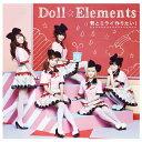 偶像名: Ta行 - 君とミライ作りたい!/Doll☆Elements[CD]通常盤【返品種別A】