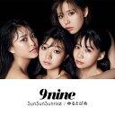偶像名: Na行 - [枚数限定][限定盤]SunSunSunrise/ゆるとぴあ(初回生産限定盤)/9nine[CD+DVD]【返品種別A】