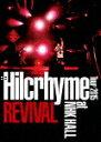 【送料無料】[枚数限定][限定版]Hilcrhyme Tour 2015 REVIVAL at NHK HALL(初回限定盤)/ヒルクライム[DVD]【返品種別A】