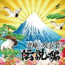 究極の吹奏楽~伝説編/航空自衛隊中央音楽隊[CD]【返品種別A】