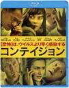 Contagion「コンテイジョン」映画スティーブン・ソダーバーグ監督作品