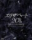 【送料無料】エリザベート 20TH Anniversary — 039 96リマスターBD オーケストラサウンドCD—/宝塚歌劇団 Blu-ray 【返品種別A】